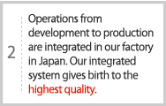 開発〜生産まで自社工場「一貫体制」が高い品質を生む。